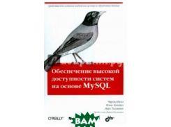 Обеспечение высокой доступности систем на основе MySQL