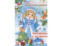 Снегурочка и ее друзья. Коллекция новогодних наклеек