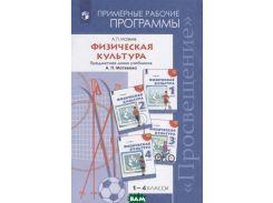 Физическая  культура. 1-4 классы. Примерные рабочие программы. Учебное пособие. ФГОС