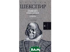 Гамлет, принц Датский. Сонеты