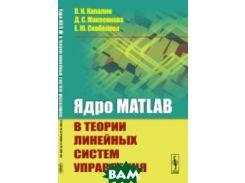 Ядро MATLAB в теории линейных систем управления