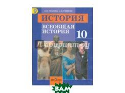 История. Всеобщая история. 10 класс. Учебник. Базовый уровень. ФГОС