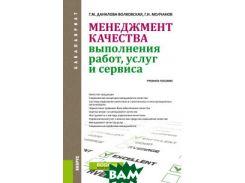 Менеджмент качества выполнения работ, услуг и сервиса