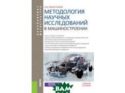Методология научных исследований в машиностроении. Учебное пособие для бакалавров и магистрантов