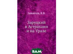 Заруцкий в Астрахани и на Урале