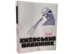 Київський щоденник