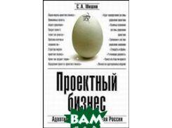 Проектный бизнес. Адаптированная модель для России