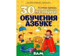 30 уроков обучения азбуке. Полный курс подготовки к школе