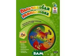 Пальчиковая гимнастика. 4-6 лет (+ DVD-ROM)
