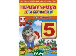 Первые уроки для малышей. 2-3 года. Учим цифры