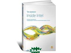 Inside Intel. История корпорации, совершившей технологическую революцию XX века