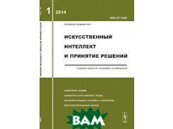 Искусственный интеллект и принятие решений, 1, 2014