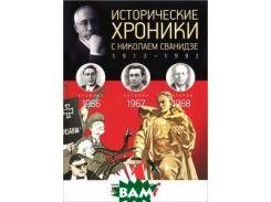 Исторические хроники с Николаем Сванидзе. 1966-1968. Выпуск 19