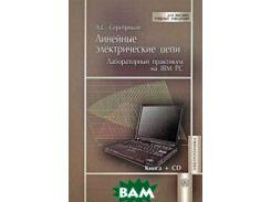 Линейные электрические цепи. Лабораторный практикум на IBM PC (+ CD-ROM)