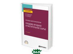 Основы биотехнологии: плодово-ягодное и растительное сырье. Учебное пособие для СПО