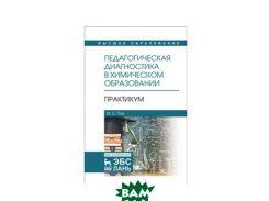 Педагогическая диагностика в химическом образовании: Практикум. Учебное пособие для ВО