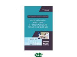 Региональная анестезия и новокаиновая терапия животных. Учебное пособие для среднего профессионального образования