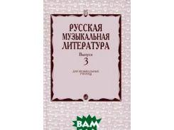 Русская музыкальная литература. Выпуск 3. Учебное пособие