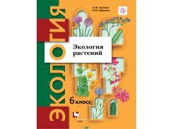 Экология растений. 6кл. Учебное пособие.