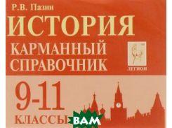 История. 9-11 классы. Карманный справочник (миниатюрное издание)