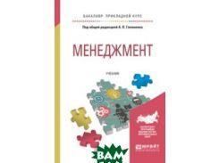 Менеджмент. Учебник для прикладного бакалавриата