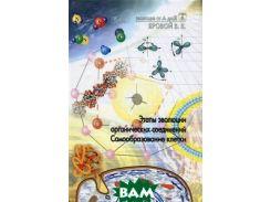 Эволюция от А до Я. Этапы эволюции органических соединений. Вынужденная симметрия биологических систем. Часть 1,2