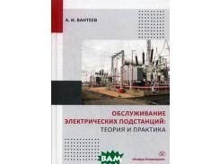 Обслуживание электрических подстанций: теория и практика. Учебное пособие