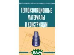 Теплоизоляционные материалы и конструкции. Учебник