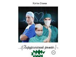 Хирургический роман (Книга по Требованию)