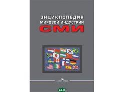 Энциклопедия мировой индустрии СМИ. Учебное издание