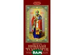 Святитель Николай Чудотворец. Православный календарь. Календарь настенный с ригелем на 2021 год (Евро)