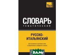 Русско-итальянский тематический словарь 5000 слов