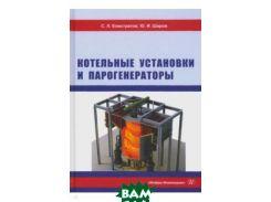 Котельные установки и парогенераторы. Учебное пособие