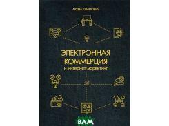 Электронная коммерция и интернет-маркетинг