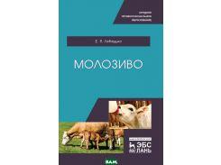 Молозиво. Учебное пособие для СПО