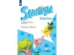 Английский язык. Starlight. Звездный английский. Учебное пособие для начинающих (новая обложка)