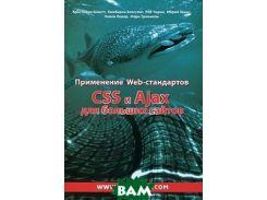 Применение Web-стандартов CSS и Ajax для больших сайтов.