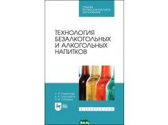 Технология безалкогольных и алкогольных напитков. Учебник для СПО
