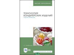 Технология кондитерских изделий. Расчет рецептур. Учебное пособие для вузов