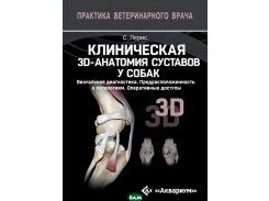 Клиническая 3d-анатомия суставов у собак. Визуальная диагностика. Предрасположенность к патологиям. Оперативные доступы