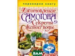 КБ(1+1.Переверни книгу).Изготовление домашнего вина. Секреты мастерства+Изготовление самогона. Секре