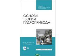 Основы теории гидропривода. Учебное пособие для СПО