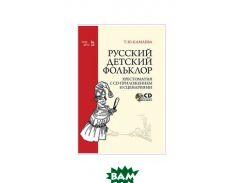 Русский детский фольклор. Хрестоматия с CD-приложением и сценариями (+ CD-ROM)