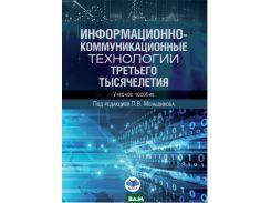 Информационно-коммуникационные технологии третьего тысячелетия. Учебное пособие