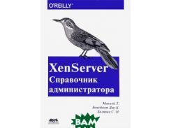 XenServer. Справочник администратора. Практические рецепты успешного развертывания