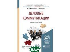 Деловые коммуникации. Учебник и практикум для прикладного бакалавриата