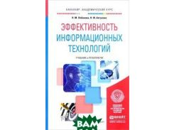 Эффективность информационных технологий. Учебник и практикум для академического бакалавриата