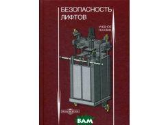 Безопасность лифтов. Учебное пособие