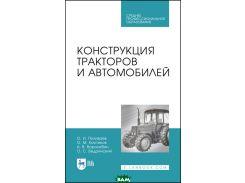 Конструкция тракторов и автомобилей. Учебное пособие для СПО