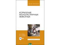 Кормление моногастричных животных. Учебное пособие для вузов